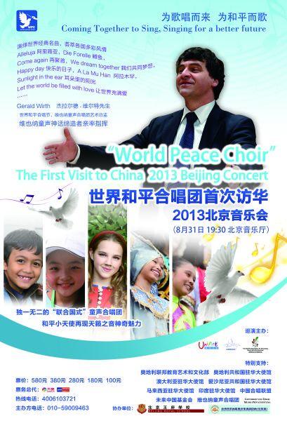 世界和平合唱团2013北京音乐会海报