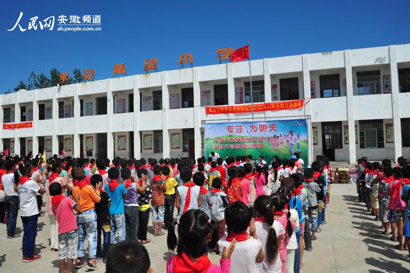 平安人寿安徽分公司支教活动仪式