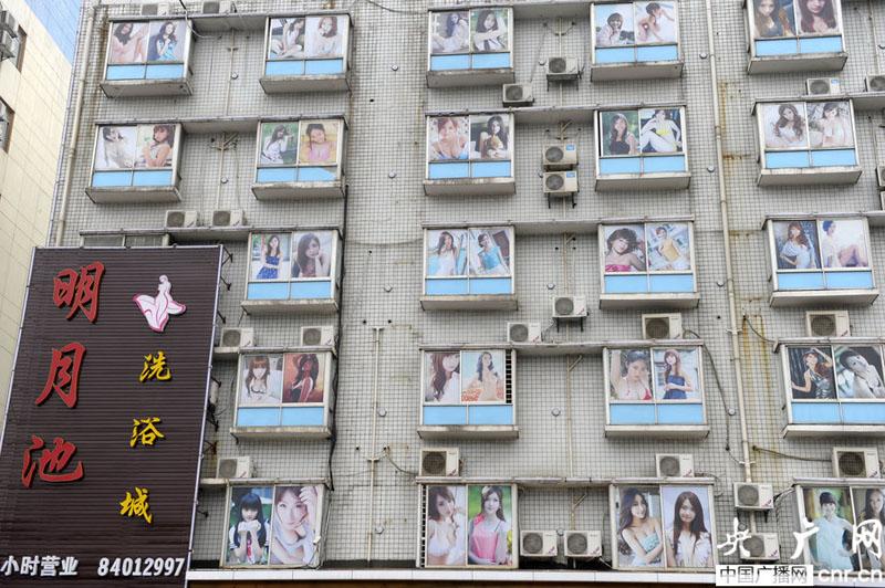长沙现最a性感洗浴城54位性感美女性感贴满5层妇产科医生海报的图片