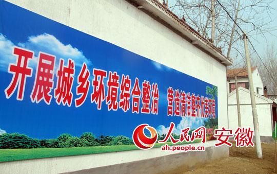 综合整治的宣传标语随处可见.-宿州 小镇大变化 群众齐声夸