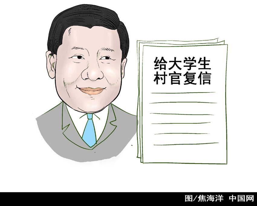习近平亲民漫画执政为习式汉化点赞(高清组漫漫画发布彩图片