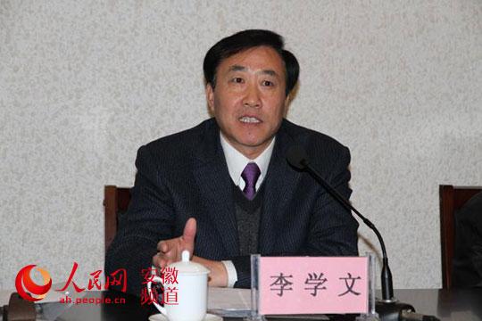 徽省地质矿产勘查局局长李学文涉嫌严重违纪被