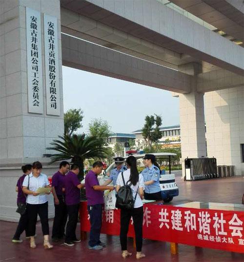 亳州市公安局谯城分局到古井集团开展打传普法宣传