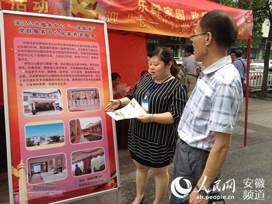 芜湖镜湖区:创新党建进楼宇 楼宇服务气象新
