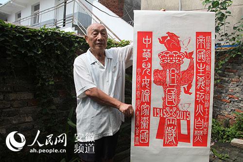 明光 精美剪纸纪念抗战胜利70周年