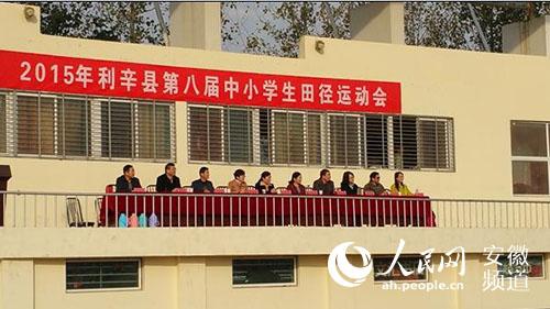 利辛县第八届中高中田径运动展示体育教育成一起可以在多久小学摸图片