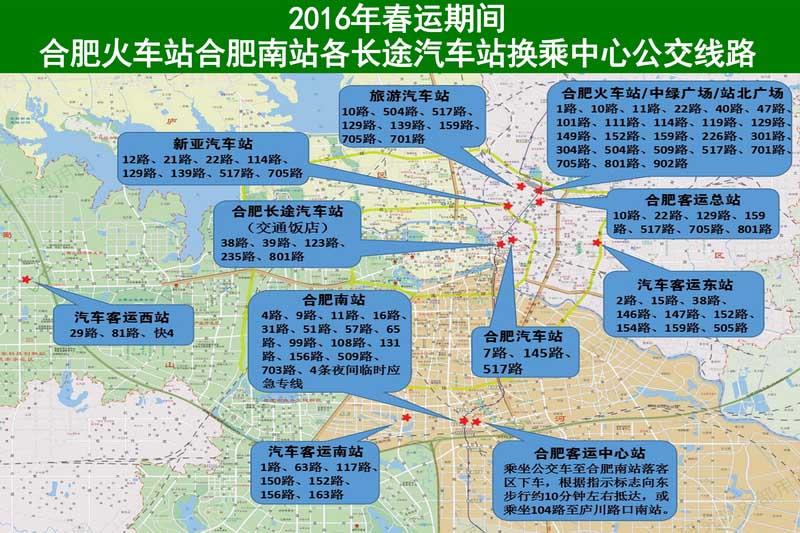 2016年春运期间合肥火车站合肥南站各长途汽车站换乘中心公交线路.