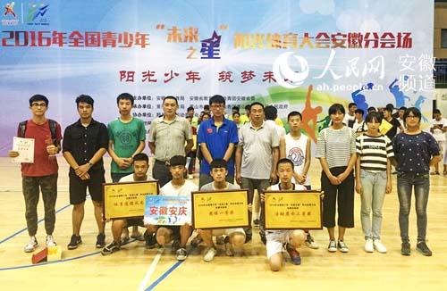 """岳西获得全国青少年""""未来之星""""阳光体育大会安徽片区团体一等奖"""