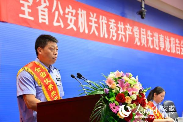 安徽省公安厅举行优秀共产党员先进事迹报告会