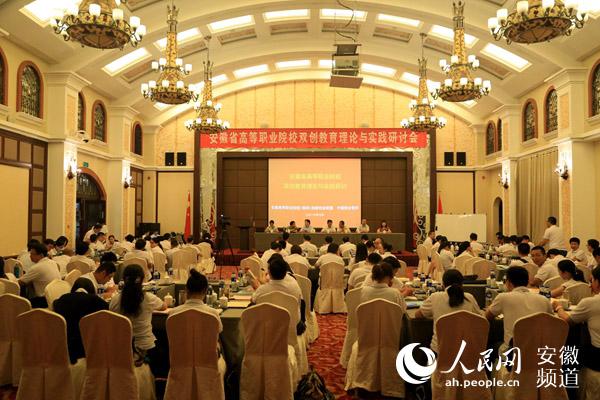 安徽省高等职业院校双创教育理论与实践研讨会