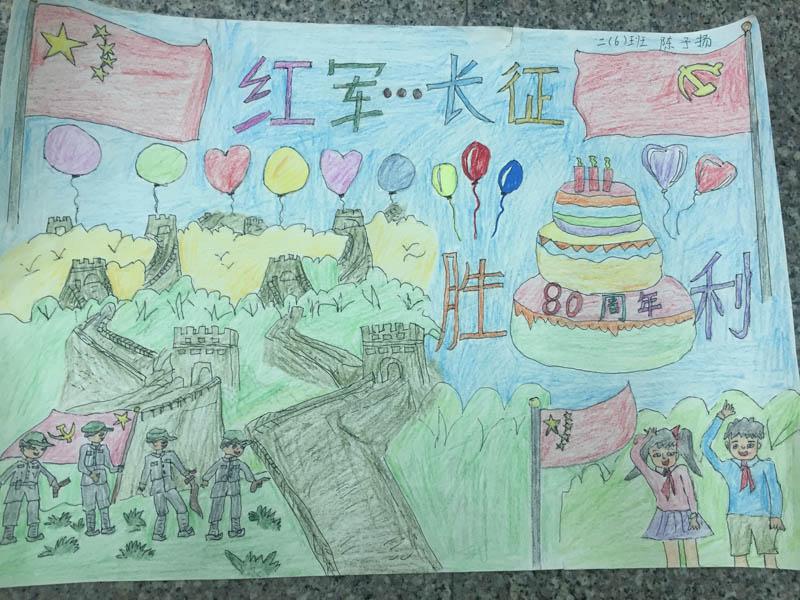 合肥市小學生手繪圖畫紀念長征勝利八十周年