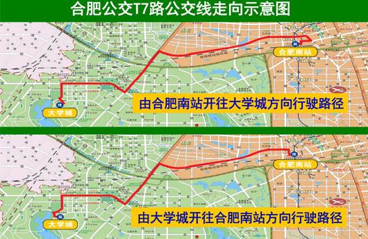 """t7路线路走向:由""""合肥南站""""公交枢纽站二号候车厅发车,沿高铁路"""