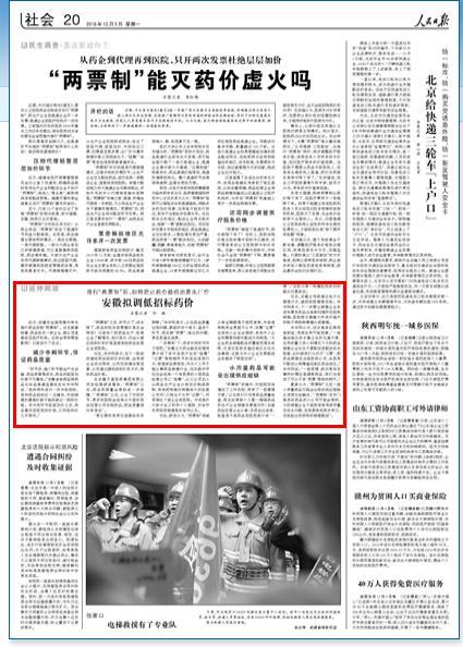 安徽拟调低招标频道(延伸阅读)--安徽人民--药价铁架子花图片