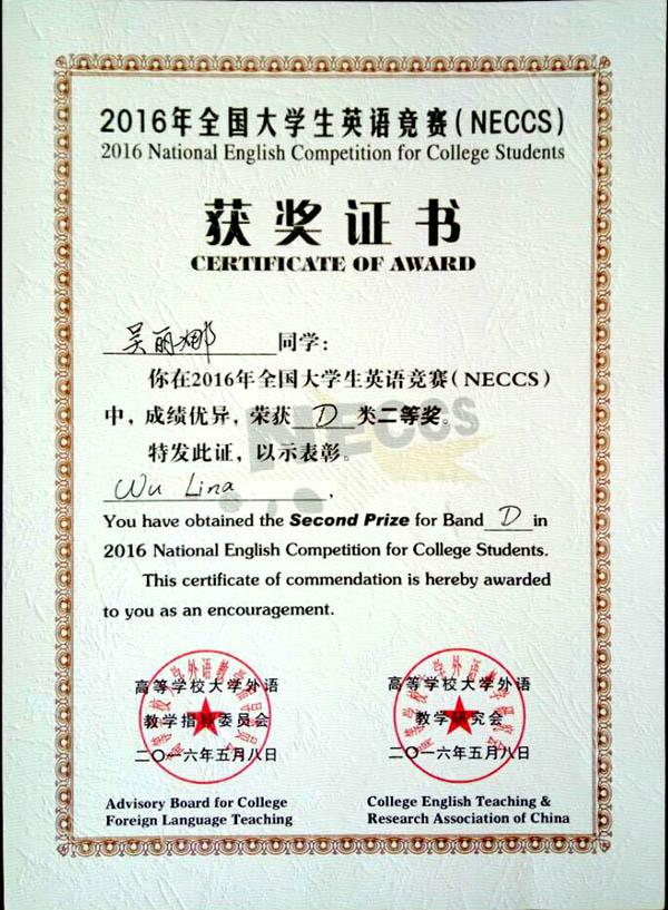 大学生英语竞赛c类证书_大学生英语竞赛证书