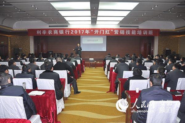 利辛农商银行举行开门红营销技艺培训班