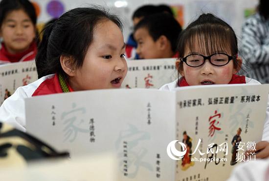 合肥:校园传承进小学家风福双图片