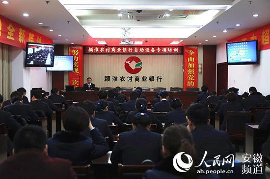 颍淮农商银行举行己助设备专项培训会