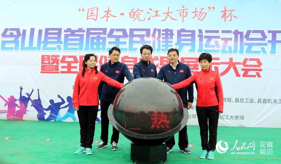含山首届全民健身运动会开幕 活动贯穿全年参与人数超2万