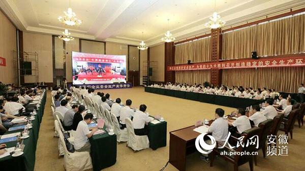 安徽煤矿安全生产宣传教育现场会在淮北矿业召