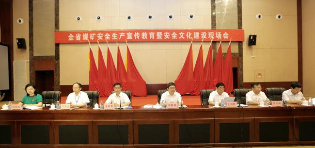 安徽省煤矿安全生产宣传工作会议暨安全文化建