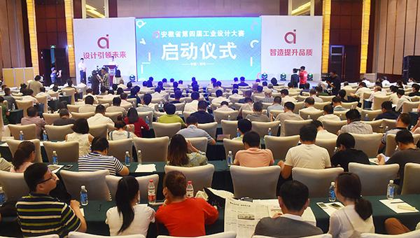 安徽省第四屆工業設計大賽正式啟動