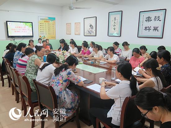 合肥市安庆路幼儿园召开2016-2017教职工年度