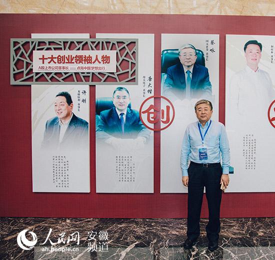 国元证券董事长蔡咏荣获中国上市公司十大创
