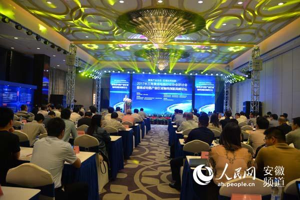 2017长三角集成电路行业研讨会暨集成电路产业区域协同创新高峰论坛在