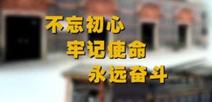 不忘初心 牢记使命 永远奋斗        习近平总书记日前带领中共中央政治局常委,专程前往上海和浙江嘉兴,瞻仰上海中共一大会址和浙江嘉兴南湖红船,回顾建党历史,重温入党誓词,宣示新一届党中央领导集体的坚定政治信念。
