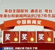 第27届中国新闻奖揭晓        中华全国新闻工作者协会主办的第二十七届中国新闻奖评选2日揭晓。