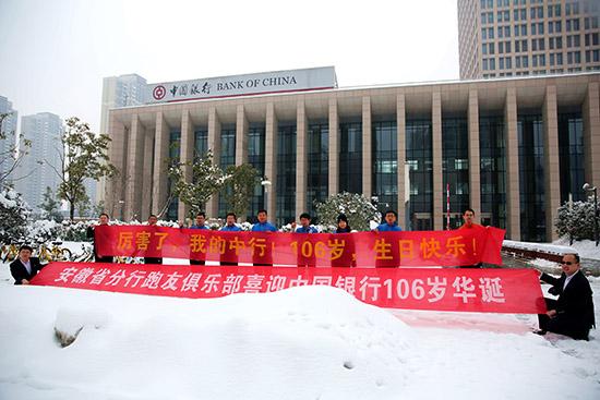 中行安徽省分行马拉松跑友俱乐部开展系列活动