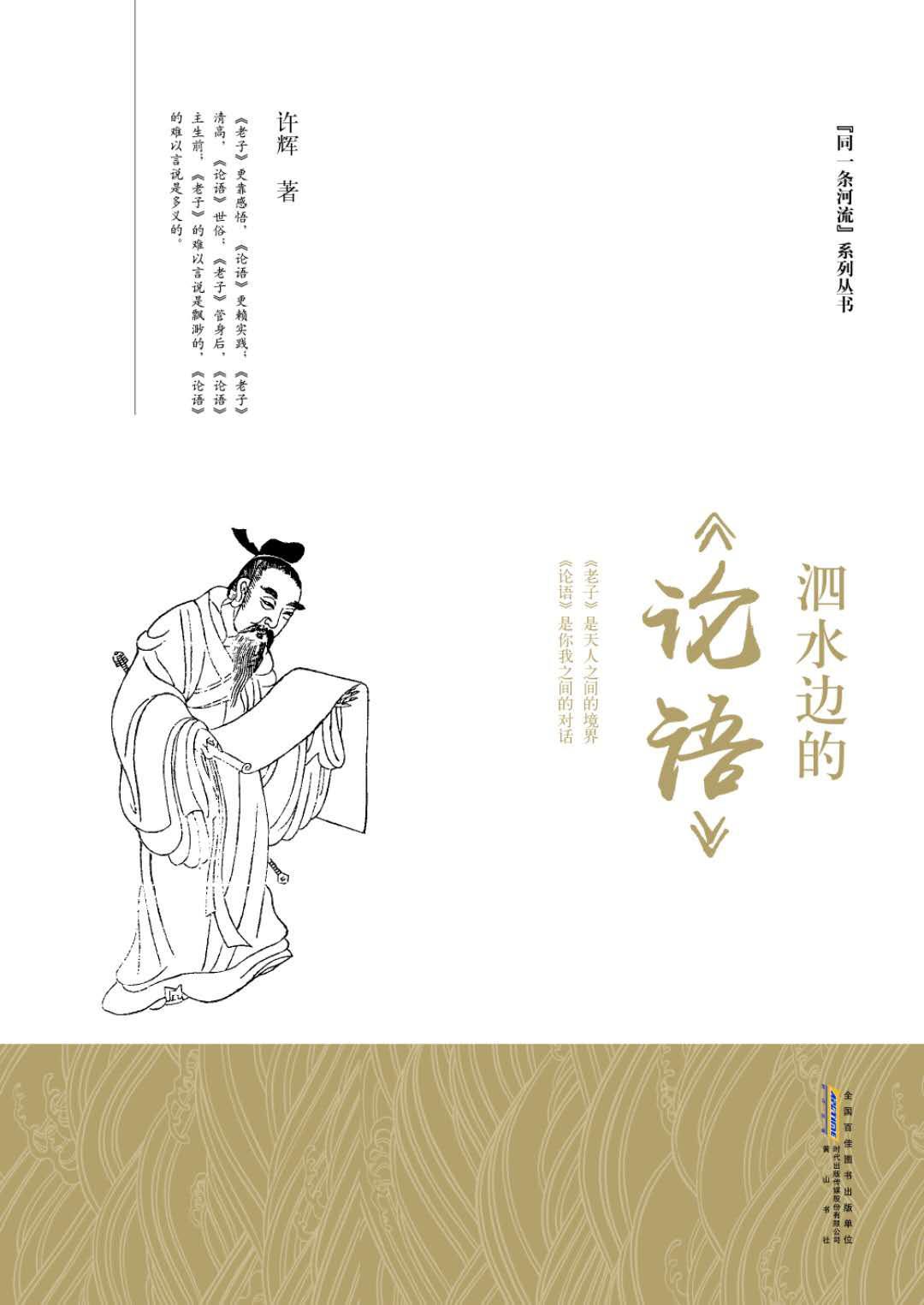 许辉新著《泗水边的论语》面世