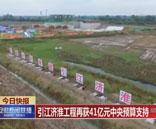 引江济淮工程再获41亿元中央预算支持