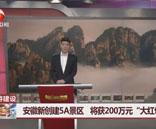 """旅游建设:安徽新创建5A景区 将获200万元""""大红包"""""""