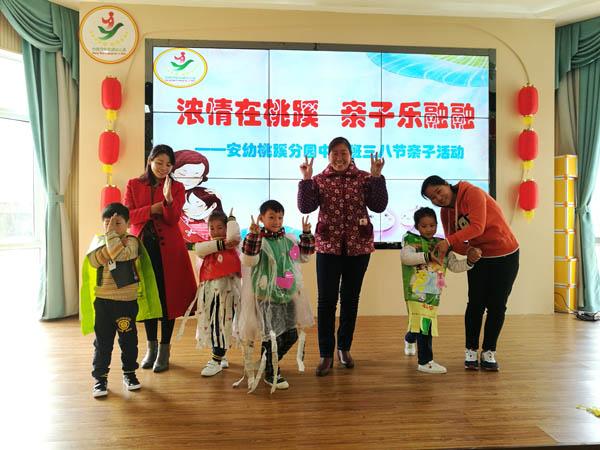 合肥市安庆路幼儿园教育集团三八节亲子活动