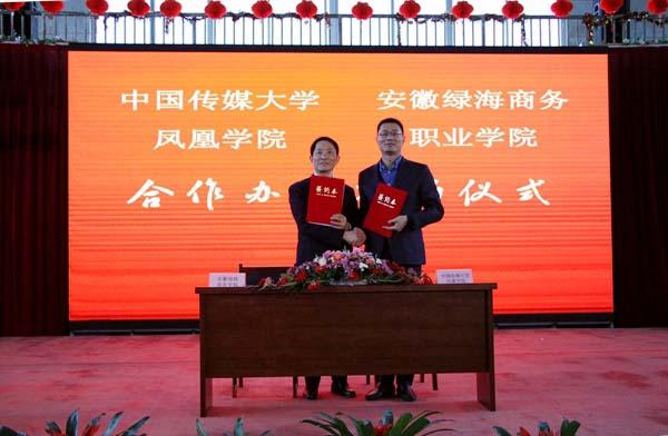 安徽绿海商务职业学院与中国传媒大学凤凰学院