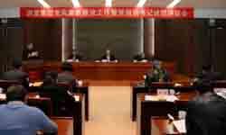 国贸集团开展党组织书记述职评议
