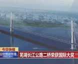 芜湖长江公路二桥荣获国际大奖