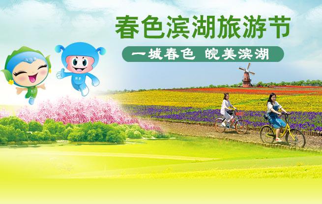 """合肥市第十二届""""春色滨湖""""旅游节"""