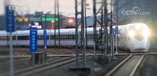 """全国铁路实施新运行图        10日0时起,全国铁路实施新的列车运行图。这次调图增开8对时速350公里""""复兴号""""动车组列车,北京至上海间通过压缩停站,实现最快4小时18分可达。"""