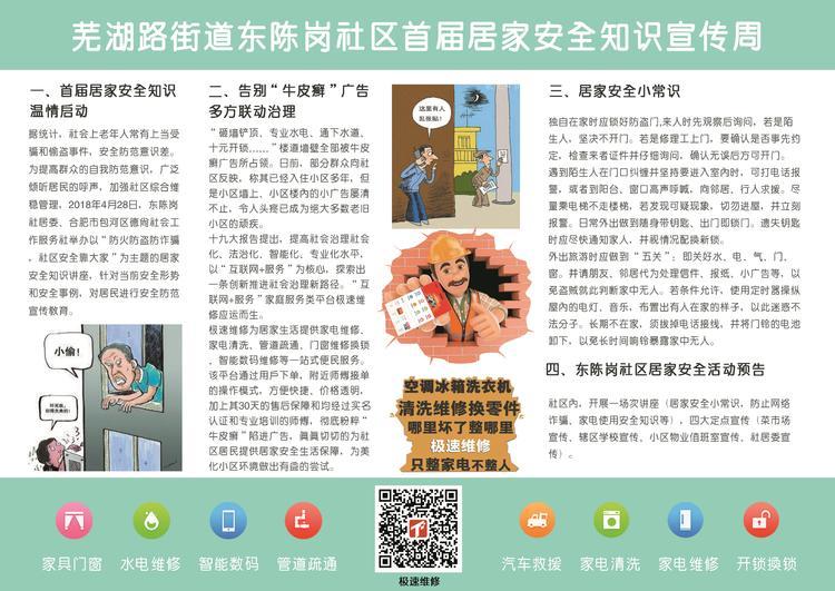 包河区东陈岗社区首届居家安全宣传周启动