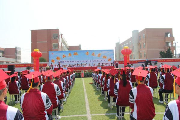 合肥高升学校隆重举行第三届学生十八岁成人仪
