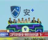 """江淮汽车发布国内首个乘用车安全技术品牌""""安+"""""""
