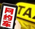 中消协:网约车十大乱象        中国消费者协会披露了目前网约车存在的十大乱想,并且呼吁立法机关进一步明确细化电子平台经营者的相关规定。