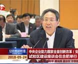 央企助力国家全面创新改革(安徽)试验区建设座谈会举行