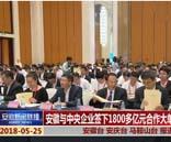 安徽与中央企业签下1800多亿元合作大单