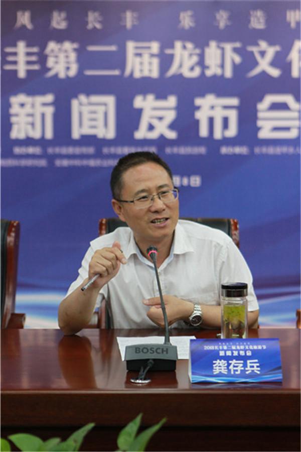 2018中国·长丰第二届龙虾文化旅游节将于6月16日开幕