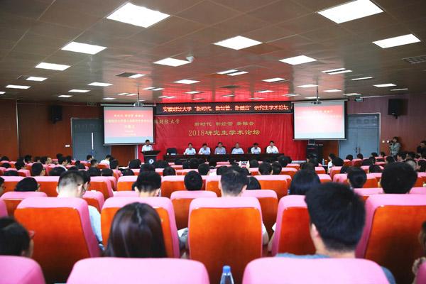 安徽财经大学举办第八届研究生学术论坛