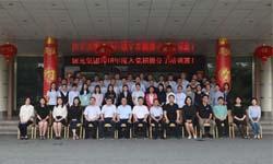 国元集团举办入党积极分子培训班