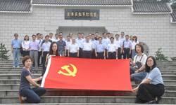 省旅游集团组织党员瞻仰金寨红军广场